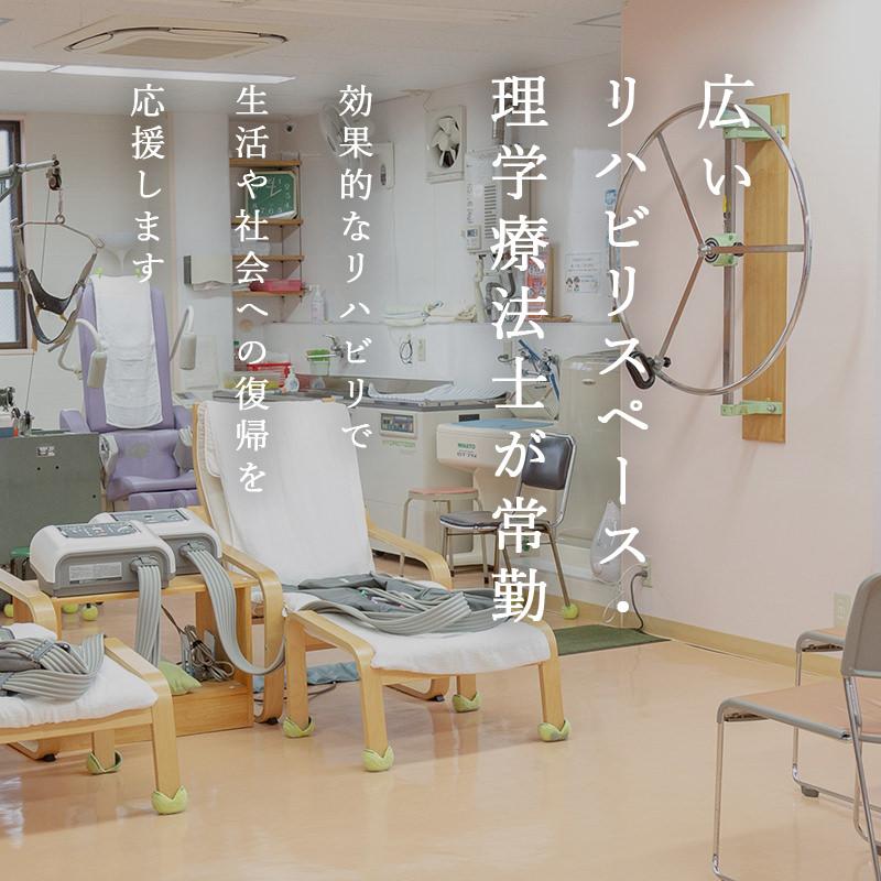 広いリハビリスペース・理学療法士が常勤効果的なリハビリで生活や社会への復帰を応援します